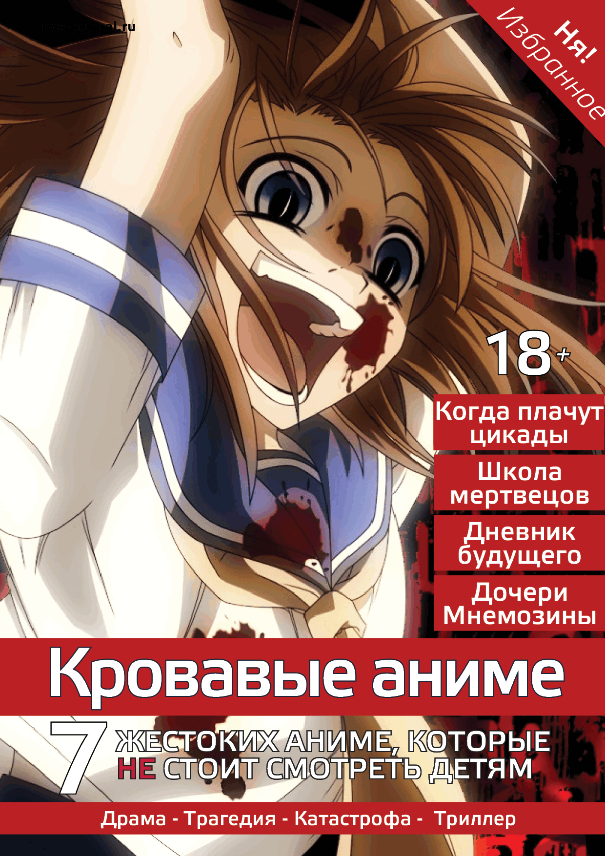 Аниме Страна чудес смертников - Deadman ...: nya-journal.ru/372-anime-strana-chudes-smertnikov-deadman...